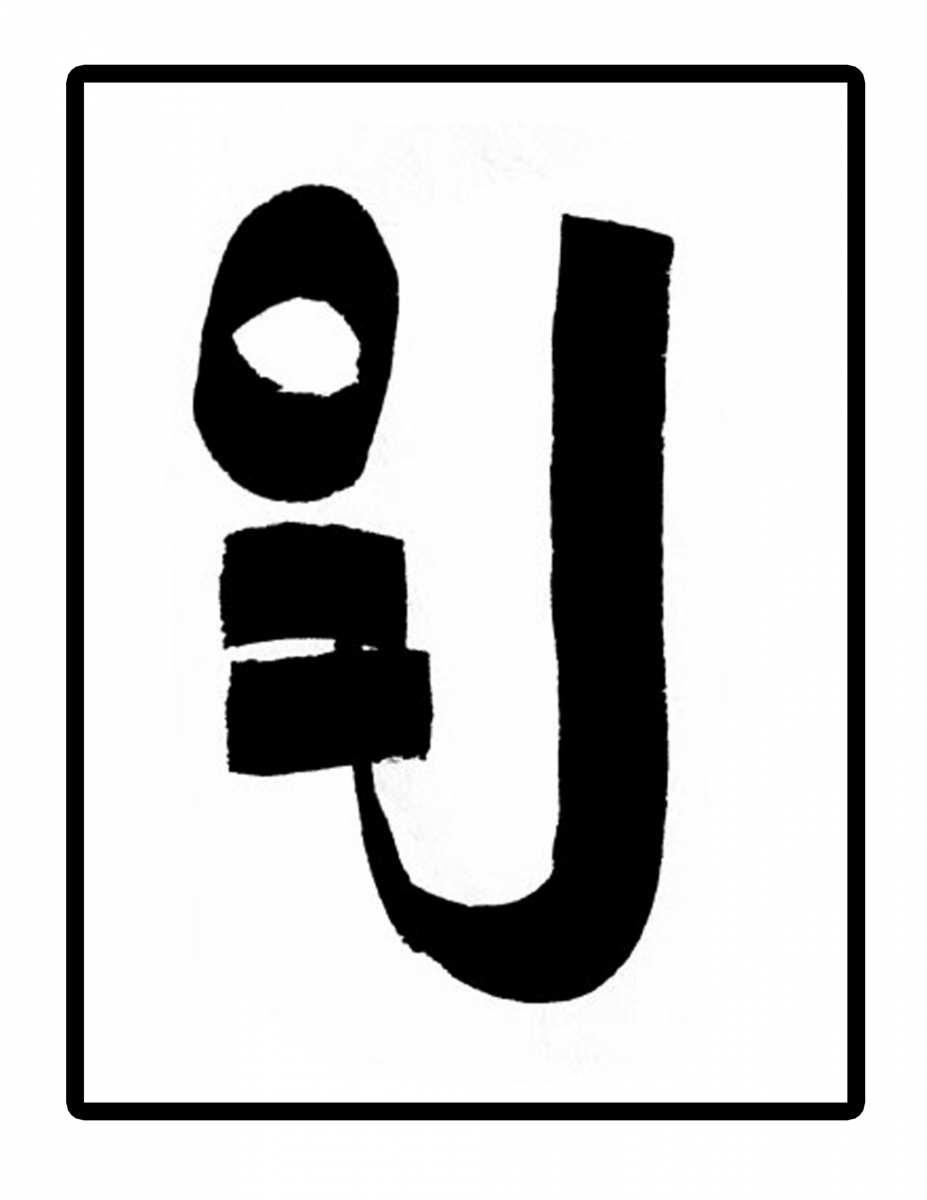simple bridge glyph