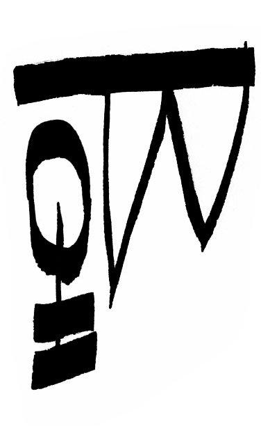 glyph of carefulness